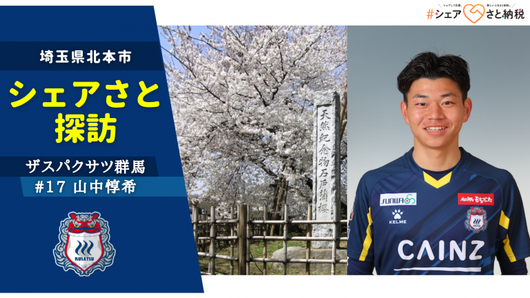 【シェアさと探訪】 ザスパクサツ群馬 #17 山中惇希(埼玉県北本市)