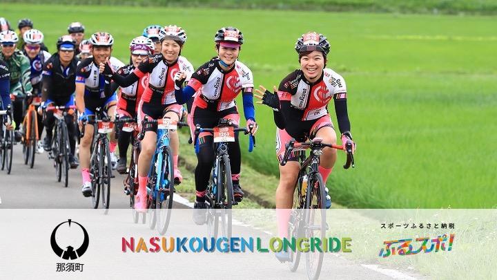 「ふるスポ!」が、那須高原ロングライド、那須町と連携しスポーツのまちづくりを応援できるふるさと納税を開始!