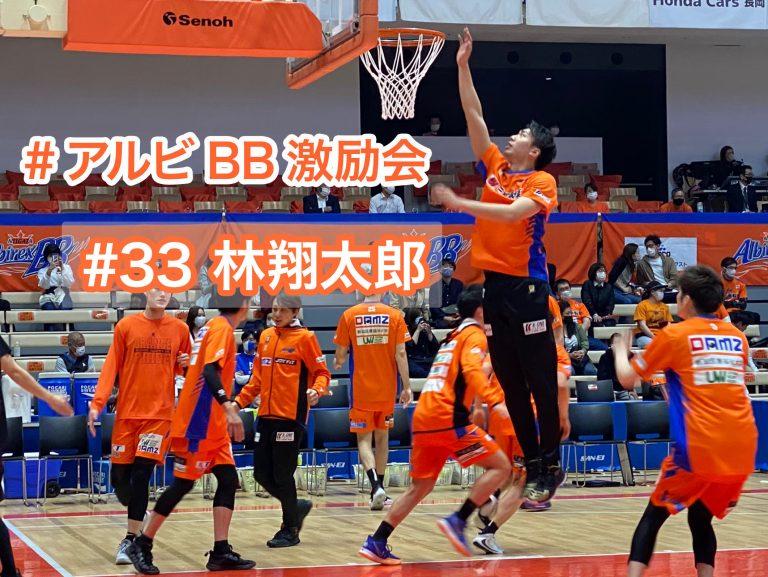 【#アルビBB激励会 ー林翔太郎選手ー】