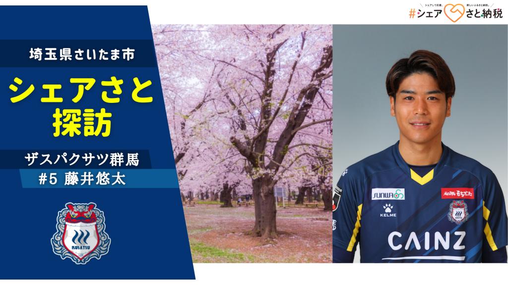画像に alt 属性が指定されていません。ファイル名: シェアさと探訪_藤井選手-1-1024x576.png