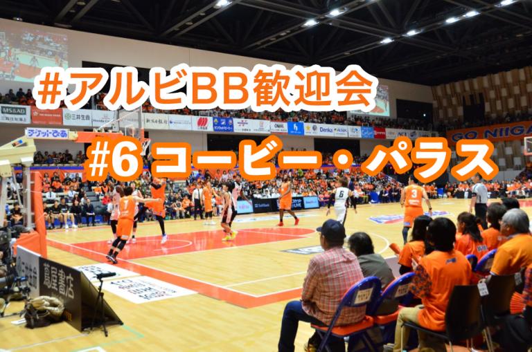 【#アルビBB歓迎会 ー コービー・パラス(Kobe Paras)選手ー】